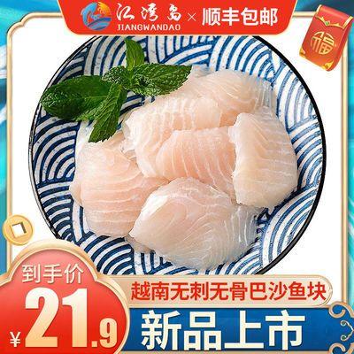 免切巴沙鱼块冷冻无刺鱼块小包装进口巴沙鱼宝宝辅食火锅食材包邮