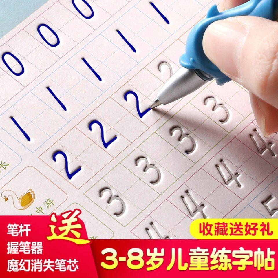 幼儿园练字本练字帖儿童描红本练习字学前班小学生凹槽笔画练习本