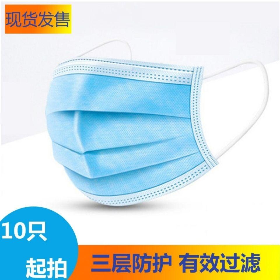 批发一次性口罩三层防护防尘防病毒