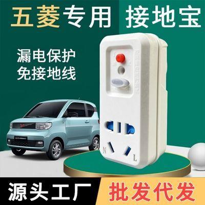 26538/免接地线接地宝五菱宏光MINI ev地线新能源电动汽车充电插座宝骏
