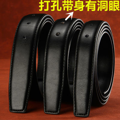 20914/无头皮带男女不带头2.4针扣打孔洞真皮牛皮卡槽自动腰带3.5CM裤带