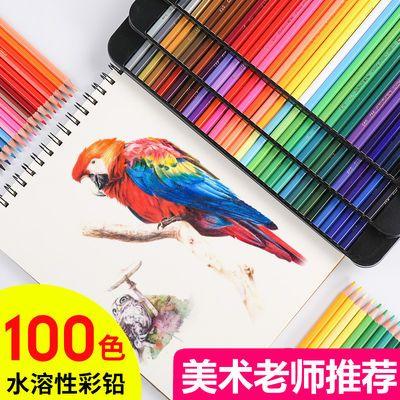 21566/英雄正品100色水溶性彩铅36色48色72色铁盒绘画笔填色笔彩色铅笔
