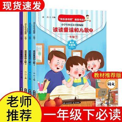 读读童谣和儿歌四册一年级课外阅读书小学生课外书籍必读注音版