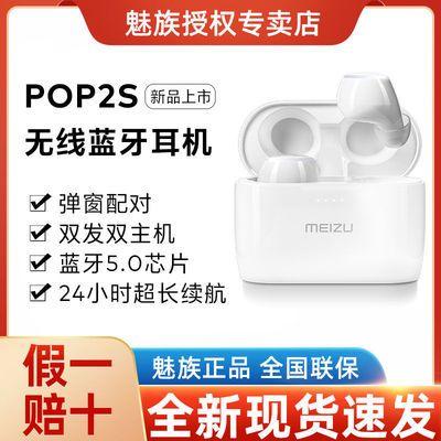 76928/魅族POP2S真无线耳机入耳式运动蓝牙耳机pop2二代苹果安卓通用