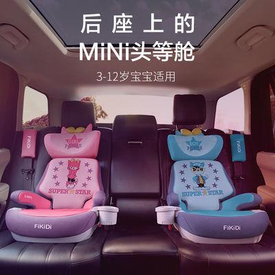 34381/Fikidi儿童安全座椅增高垫3-12岁汽车用便携式宝宝椅车载简易坐垫
