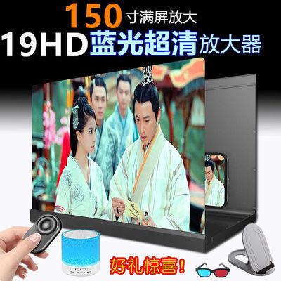 150寸 蓝光超清19D手机屏幕放大器支架六代视频护眼折叠放大镜120