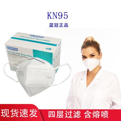 40850/厂家直销现货KN95一次性口罩防尘透气 防异味含熔喷布成人口鼻罩
