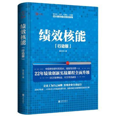 91561/正版包邮绩效核能绩效导师李太林22年绩效创新实战精华