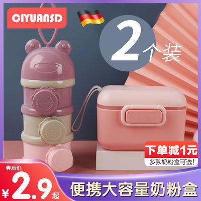 奶粉分装盒便携婴儿外出奶粉盒三层密封罐宝宝奶粉罐存储盒奶粉格
