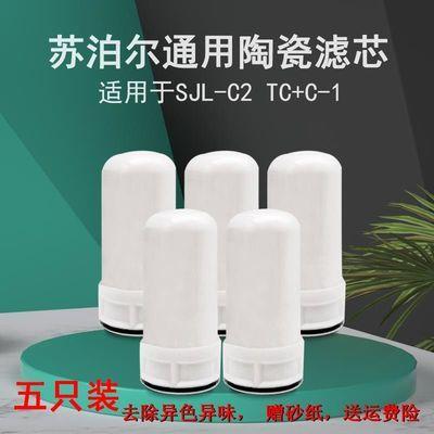 40023/苏泊尔净水龙头SJL-C2通用滤芯型号TC+C-1龙头净水器滤芯