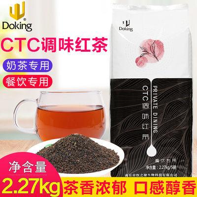 盾皇CTC锡兰红茶奶茶专用 锡冷调味红茶叶港式奶茶奶盖基底2.27kg