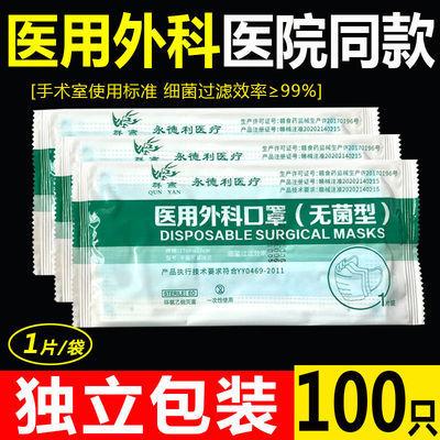 【独立包装】一次性口罩医用外科独立包装灭菌级防病毒防飞沫无菌
