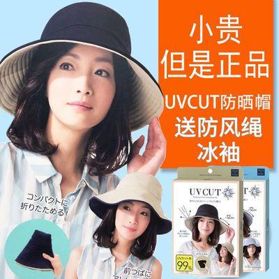 36084/日本进口uvcut防晒帽大S同款渔夫帽双面女遮脸遮阳防紫外线可折叠