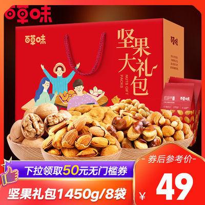 【百草味-坚果大礼包1520g/9袋】每日坚果混合装干果零食整箱礼盒