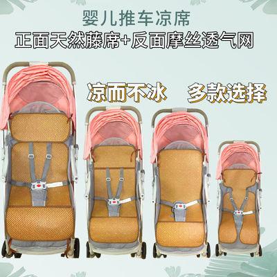 63276/婴儿推车凉席宝宝手推车透气双面藤席儿童夏季婴儿伞车坐垫席通用