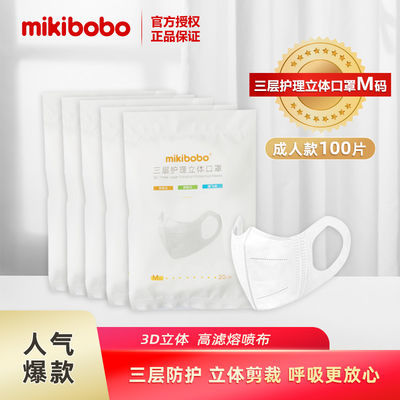 mikibobo成人口罩一次性立体口罩含熔喷布3d口罩男女通用M码40片