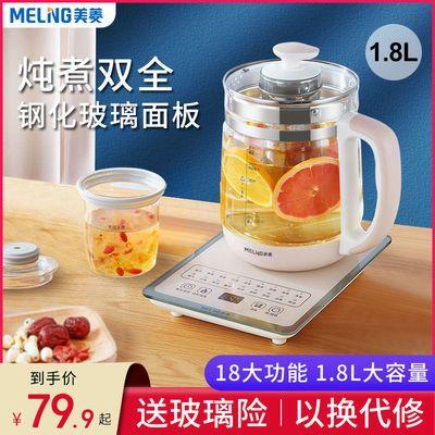 美菱养生壶玻璃家用电热烧水壶多功能办公全自动煮茶器MJ-DC1810