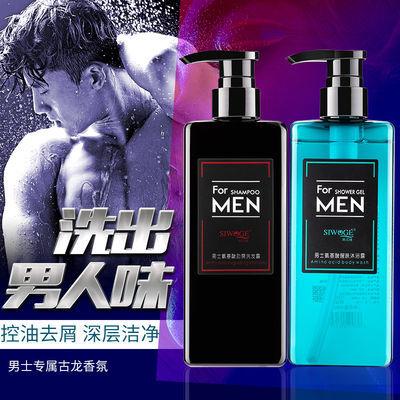 男士洗发水沐浴露套装古龙香水味持久留香润肤清爽去屑止痒洗发露
