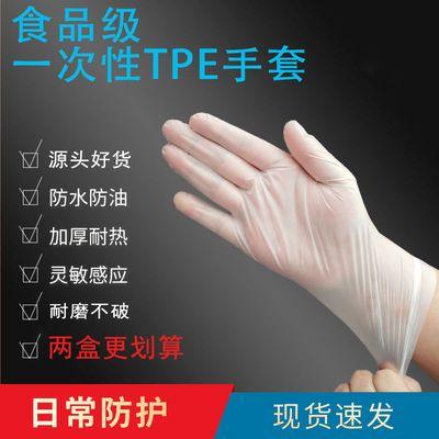 食品级一次性TPE手套餐饮烘焙家务防油加厚塑料膜透明防护手套