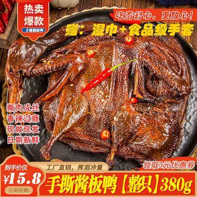 手撕风干酱板鸭湖南正宗风味麻辣板鸭整只装酱鸭烤鸭卤味鸭肉零食