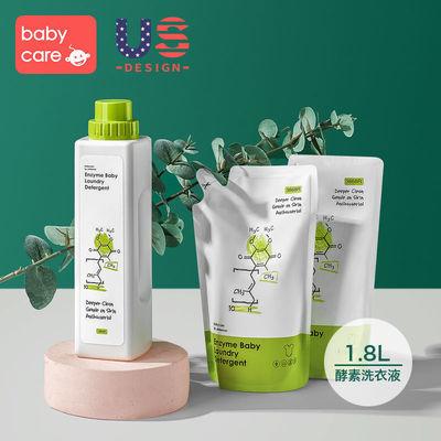 BABYCARE婴儿洗衣液婴幼儿新生儿宝宝专用儿童去污渍酵素皂液1.8L