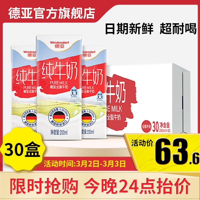 德亚进口全脂纯牛奶200ml*30盒整箱装德国进口奶