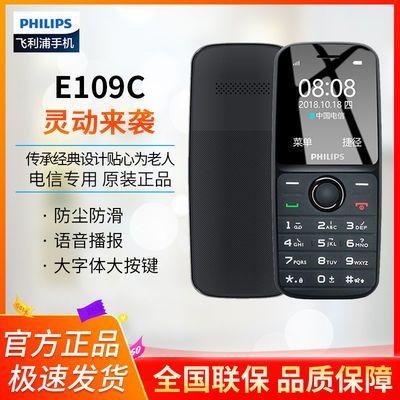 68876/飞利浦E109C老年手机老人手机男女大音量大声音大屏超长待机电信