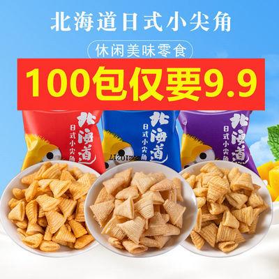 【超值100袋】日式尖角锅巴薯片零食小吃整箱网红牛角尖休闲食品