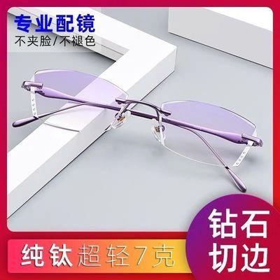 34489/女款纯钛无框近视眼镜框超轻眼镜架变色防蓝光防辐射钻石切边女款