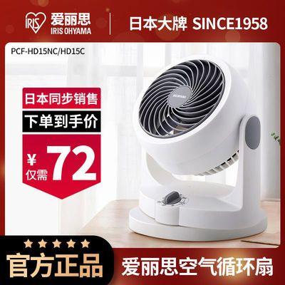 日本IRIS爱丽思空气循环扇家用对流静音小型电风扇爱丽丝HD15NC