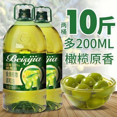 【抢完即止】橄榄油 橄榄调和油 食用油批发 粮油5斤加量特价2.8L
