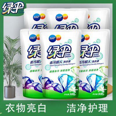 绿伞洗衣液500g*1/2/3/4袋装护色增艳深层洁净玉兰香护理香味持久