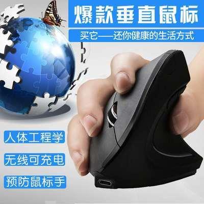 24854/【预防鼠标手】无线鼠可充电垂直卧式苹果华为联想笔记本台式电脑