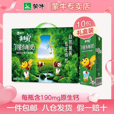 【10产】未来星儿童有机奶利乐苗条装190ML×12包