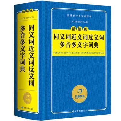 新课标小学生同义词近义词反义词词典组词造句小学生多功能成语
