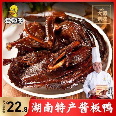 章鸭子湖南特产手撕酱板鸭整只常德烤鸭酱鸭肉风干熟食零食小吃