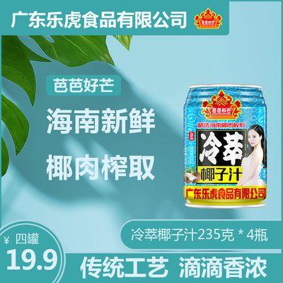 广东乐虎食品有限公司海南冷萃椰汁饮料整箱批发新日期235ml正宗