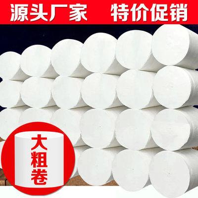【超值装】大卷卫生纸家用木浆卷纸厕纸家庭装卷筒纸手纸纸巾批发