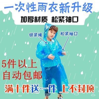 37665/一次性雨衣儿童雨衣女童幼儿园加厚雨披旅行户外防护防水男小学生