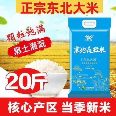 东北大米10斤20斤装辽玉寒地长粒米当季新米一级粳米辽宁长粒香