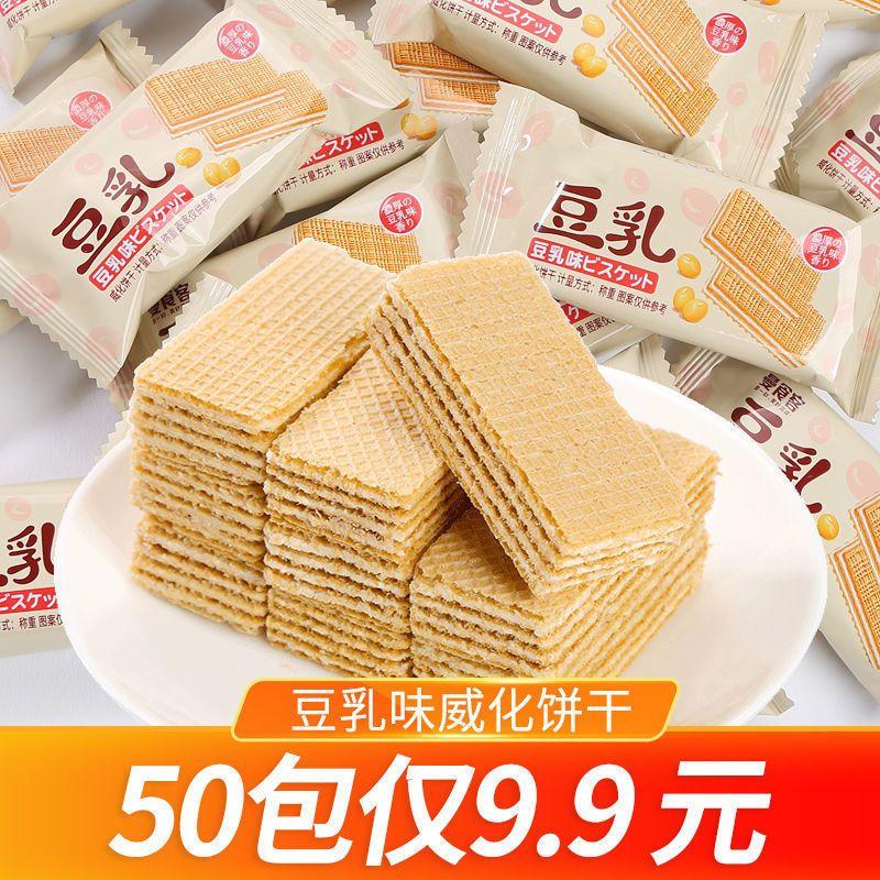 网红豆乳威化饼干早餐糕点儿童小吃休闲饼干零食品整箱散装批发