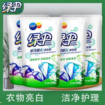 绿伞洗衣液500g*1补充袋装 护色增艳深层洁净玉兰香护理香味持久
