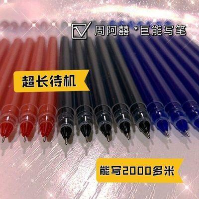 73446/中性笔ins高颜值学生笔黑笔批发0.5m巨能写大容量考试专用批发