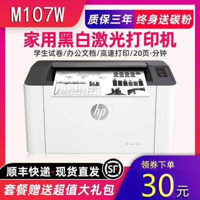 40018/HP惠普107W无线黑白激光打印机学生家用迷你办公a5财务凭证处方a4