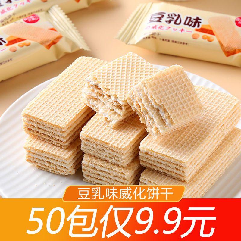 豆乳威化饼干网红零时夹心饼干独立包装充饥夜宵小吃休闲食品整箱