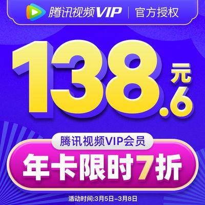 【7折138.6】腾讯视频vip会员12个月年卡好莱坞视屏VIP会员一年