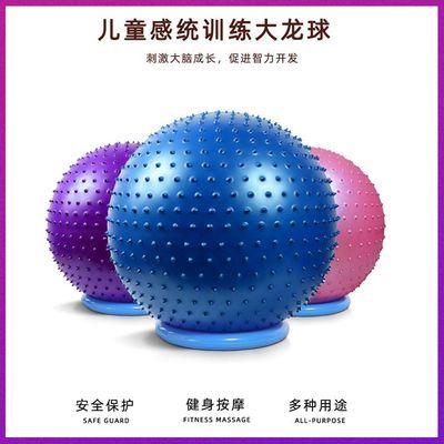 17261/瑜伽球儿童感统训练大龙球家用成人加厚防爆健身球宝宝按摩平衡球