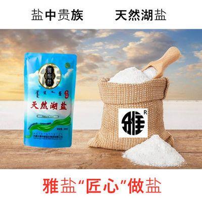 盐家用食用盐无抗结剂内蒙古高原湖盐味鲜色翠天然无污染满50送50