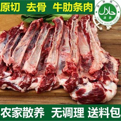34155/清真牛肉牛肋条肉国产新鲜原切黄牛0添加去骨牛排肉农家散养批发