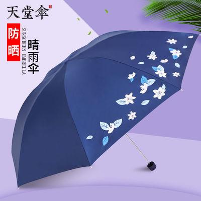正品天堂伞晴雨两用太阳伞三折叠防晒防紫外线遮阳伞女晴雨伞学生